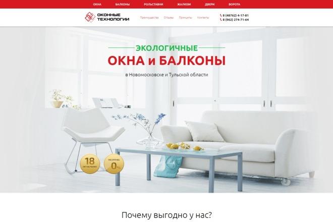 Сайт под ключ. Landing Page. Backend 116 - kwork.ru