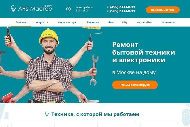 Скопирую Landing Page, Одностраничный сайт 53 - kwork.ru