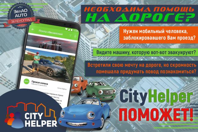 Разработаю 3 promo для рекламы ВКонтакте 72 - kwork.ru