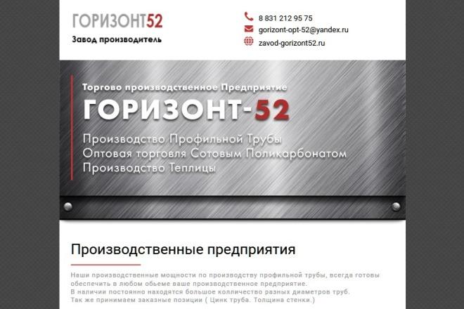 Html-письмо для E-mail рассылки 85 - kwork.ru