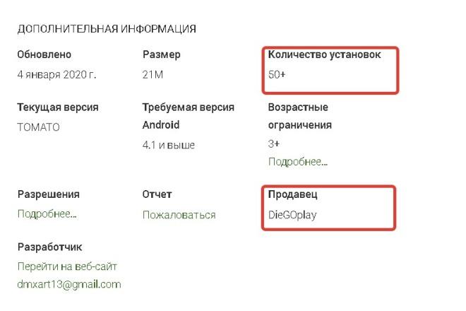 100 установок приложения в Play Market 9 - kwork.ru