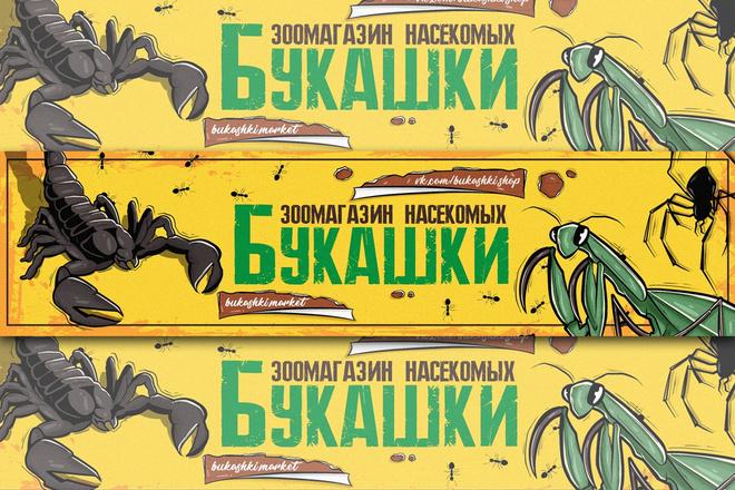 Разработаю или нарисую обложку для группы в ВКонтакте + аватар группы 5 - kwork.ru