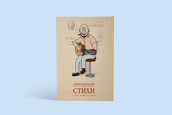 Нарисую для Вас иллюстрации в жанре карикатуры 166 - kwork.ru