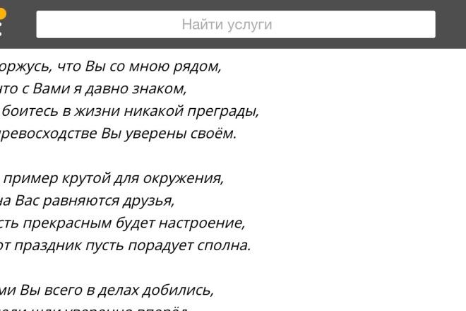 Напишу оригинальное поздравление на любой праздник 5 - kwork.ru