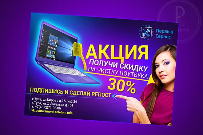 Сочный дизайн креативов для ВК 16 - kwork.ru