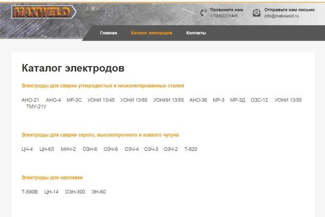 Создам сайт-визитку недорого 12 - kwork.ru