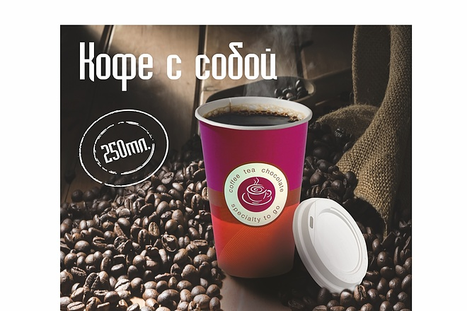 Дизайн для наружной рекламы 143 - kwork.ru