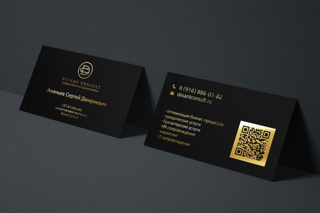 Дизайн визитки с исходниками 82 - kwork.ru