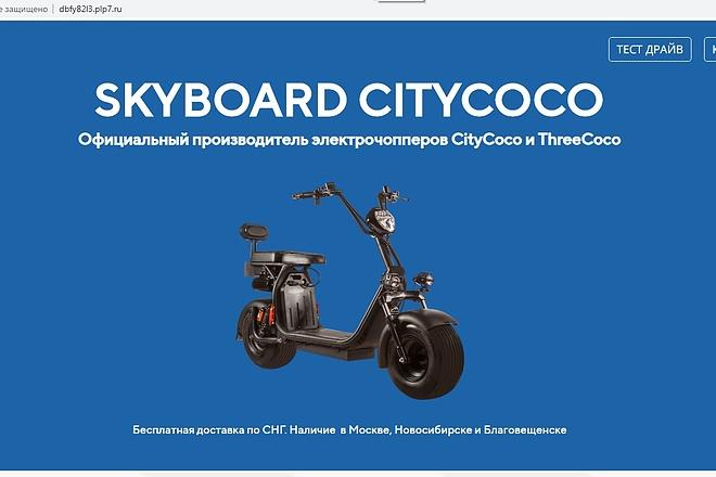 Создам лендинги, сайты, CMS 5 - kwork.ru