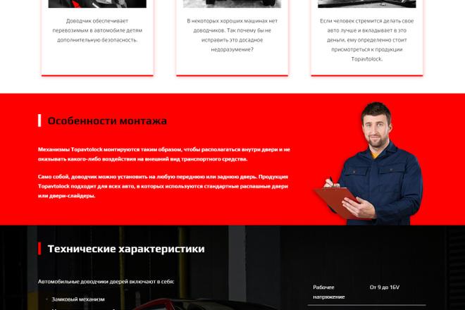 Создание красивого адаптивного лендинга на Вордпресс 30 - kwork.ru