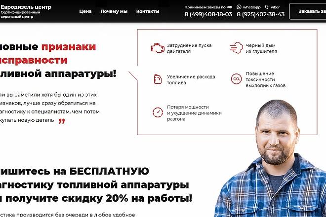 Скопирую понравившейся Вам Landing Page под ключ 1 - kwork.ru