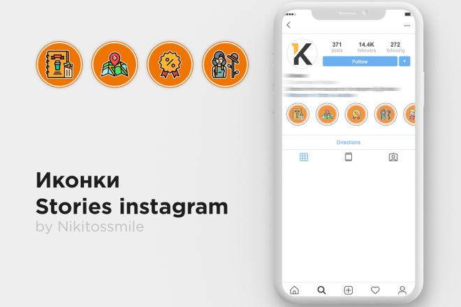 Сделаю 5 иконок сторис для инстаграма. Обложки для актуальных Stories 18 - kwork.ru