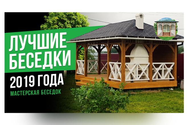 Сделаю превью для видеролика на YouTube 63 - kwork.ru