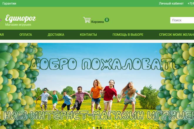 Доработка и исправления верстки. CMS WordPress, Joomla 89 - kwork.ru