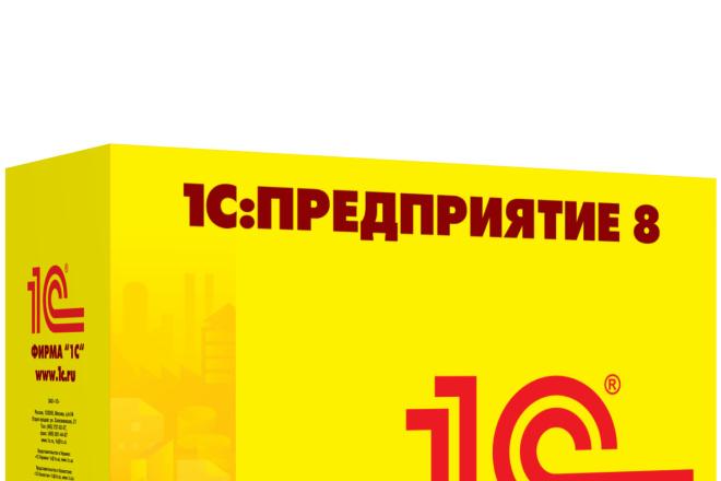 Обновлю конфигурацию 1с 1 - kwork.ru