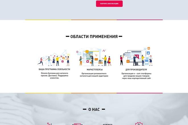 Создание современного лендинга на конструкторе Тильда 31 - kwork.ru