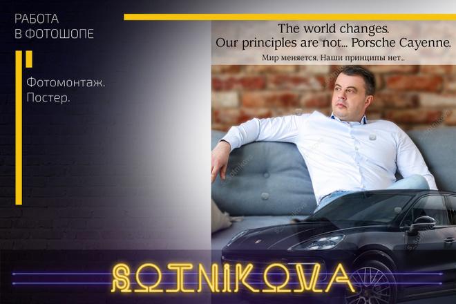 Выполню работу в фотошопе 16 - kwork.ru