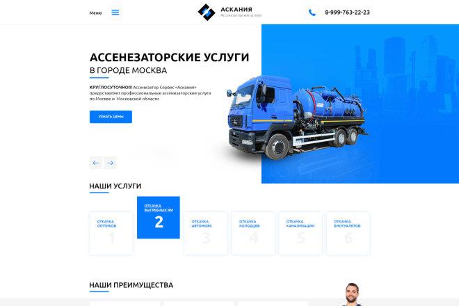 Создам точную копию Landing Page 5 - kwork.ru