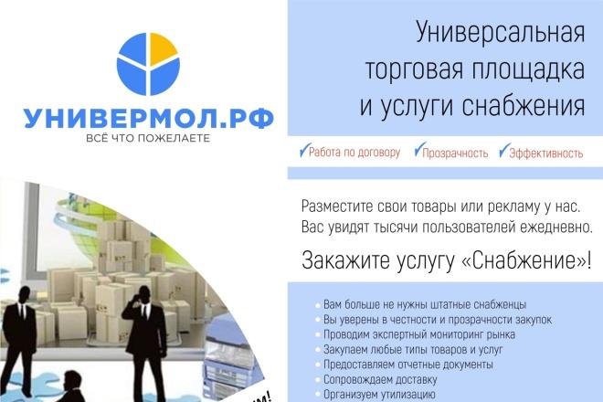 Оформлю коммерческое предложение 1 - kwork.ru