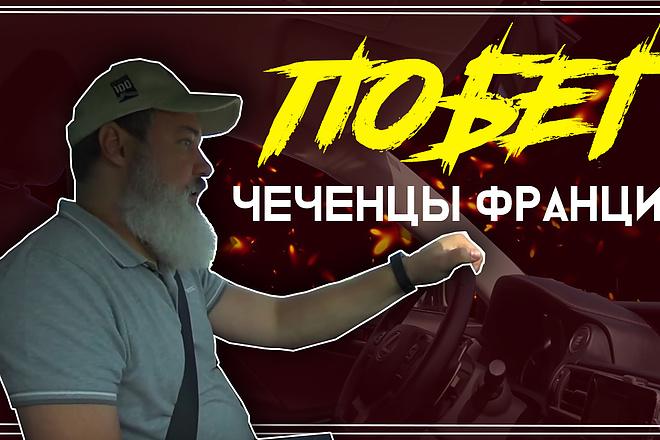 Креативные превью картинки для ваших видео в YouTube 80 - kwork.ru