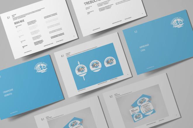Лого бук - 1-я часть Брендбука 304 - kwork.ru