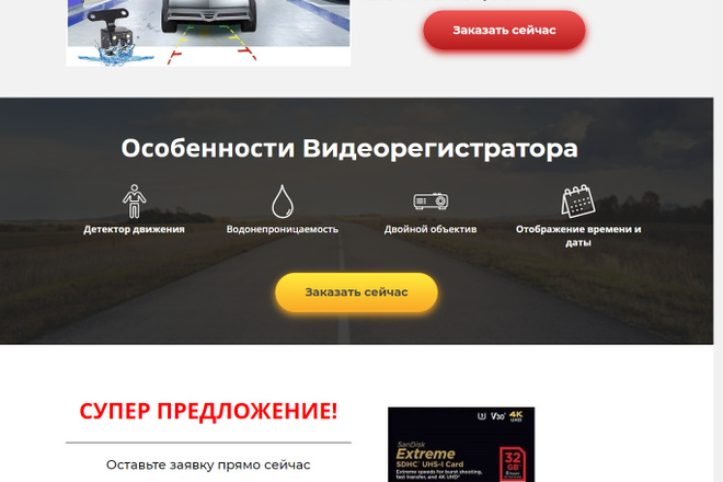 Разработка Landing page LPmotor 12 - kwork.ru