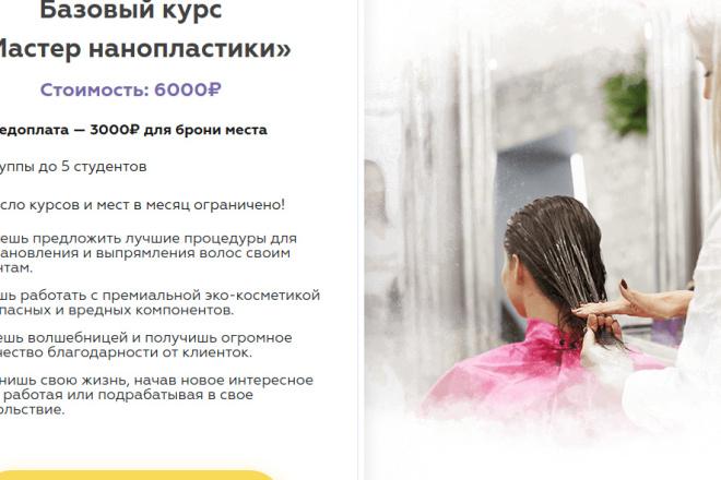 Скопирую страницу любой landing page с установкой панели управления 41 - kwork.ru