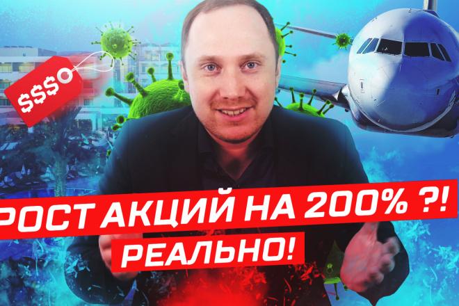 Оформление обложек роликов YouTube 7 - kwork.ru
