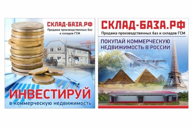 Рекламный баннер 77 - kwork.ru