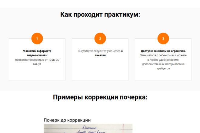 Скопирую страницу любой landing page с установкой панели управления 90 - kwork.ru