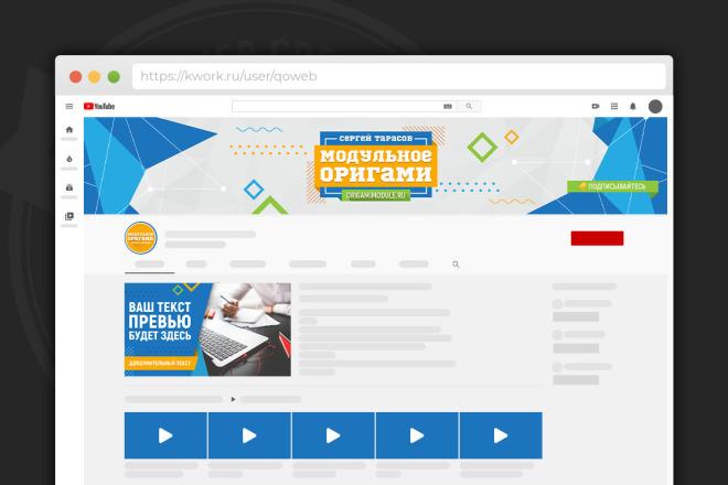 Сделаю оформление канала YouTube 15 - kwork.ru