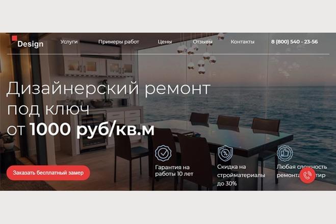Продающий одностраничный Landing Page на Тilda 1 - kwork.ru