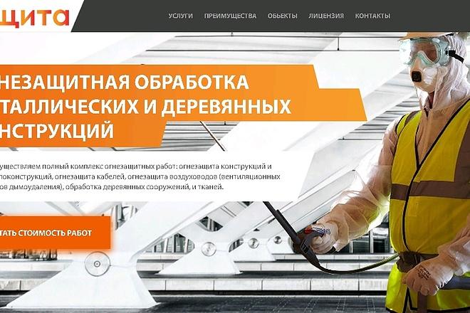 Сайт-визитка под ключ 5 - kwork.ru