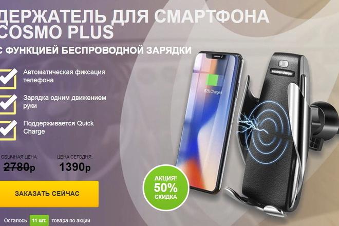 Копия товарного лендинга плюс Мельдоний 5 - kwork.ru