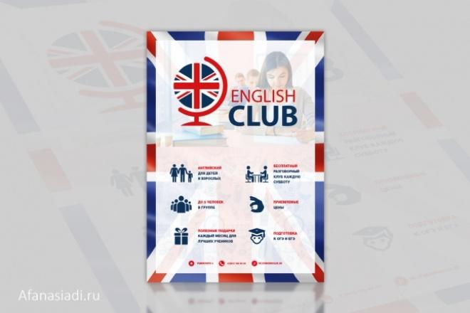 Выполню дизайн 1 плаката или афиши 1 - kwork.ru