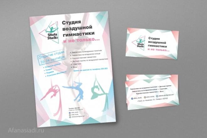 Выполню дизайн 1 плаката или афиши 2 - kwork.ru
