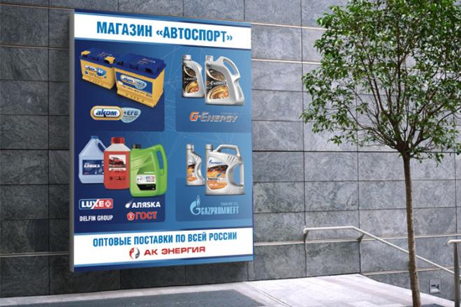 Дизайн наружной рекламы 27 - kwork.ru
