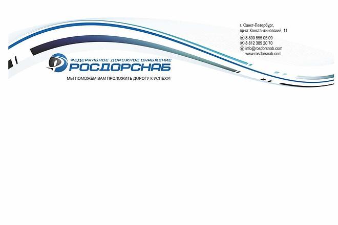 Оформлю фирменный бланк 41 - kwork.ru