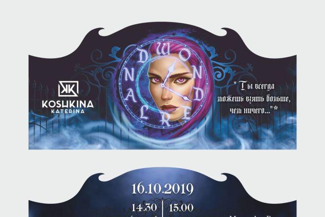 Пригласительные 3 - kwork.ru