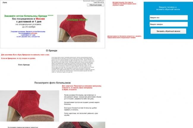 Прототип лендинга для продажи товаров и услуг 54 - kwork.ru