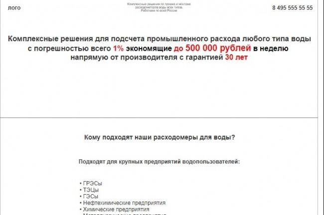 Прототип лендинга для продажи товаров и услуг 46 - kwork.ru