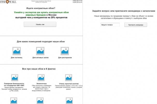 Прототип лендинга для продажи товаров и услуг 50 - kwork.ru
