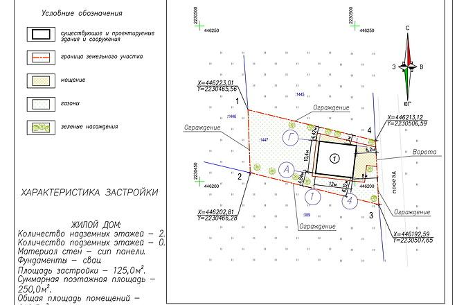 Схема планировочной организации земельного участка - спозу 15 - kwork.ru