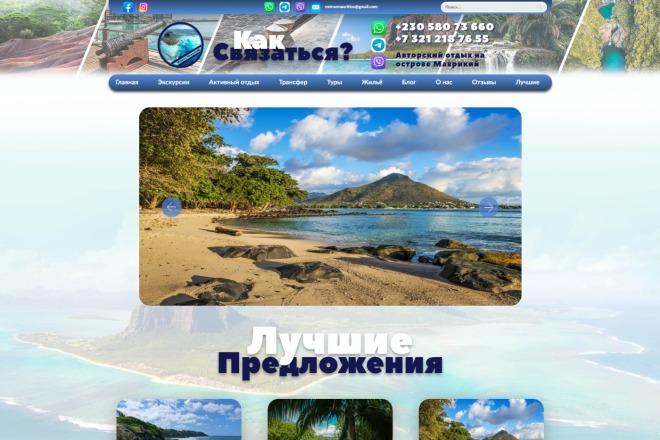 Вёрстка по PSD макету, на выгодных условиях 1 - kwork.ru