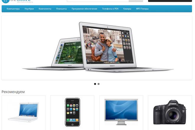 Установлю интернет-магазин OpenCart за 1 день 3 - kwork.ru