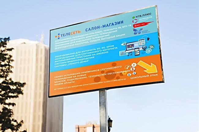 Профессиональный дизайн вашего билборда, штендера 7 - kwork.ru