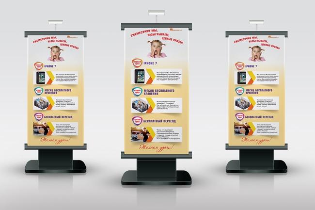 Профессиональный дизайн вашего билборда, штендера 14 - kwork.ru