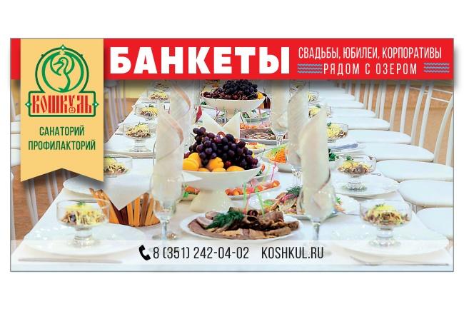 Профессиональный дизайн вашего билборда, штендера 15 - kwork.ru