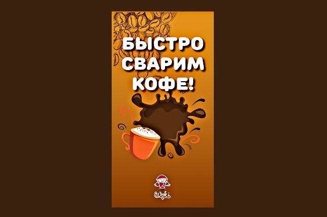 Профессиональный дизайн вашего билборда, штендера 11 - kwork.ru