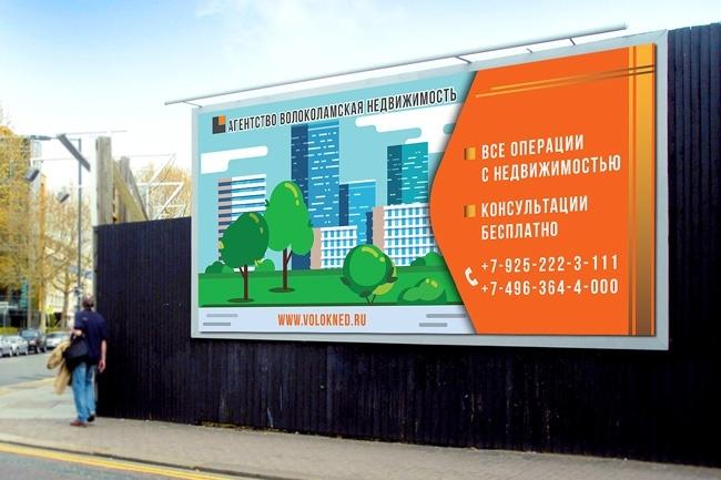 Профессиональный дизайн вашего билборда, штендера 10 - kwork.ru